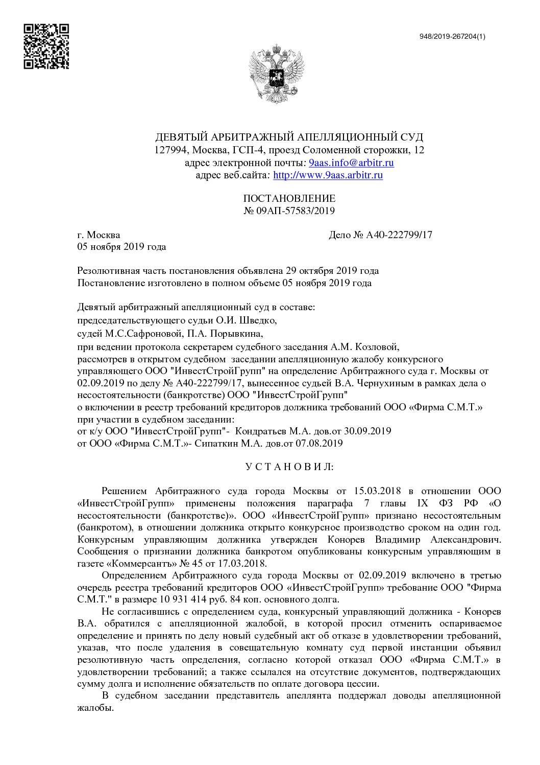05.11_9-й апелляционный ООО Фимра С.М.Т.