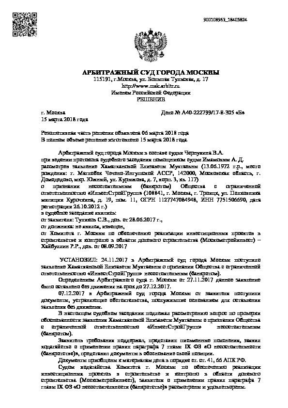 15.03.2018_определение о признании должника банкротом
